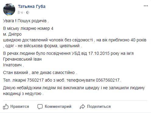 Пост Татьяны Губы в Facebook