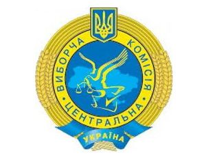 Центризбирком зарегистрировал 65 международных наблюдателей