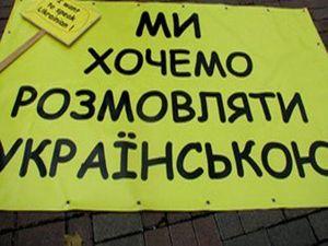 Завтра в Днепропетровске отметят День украинского языка
