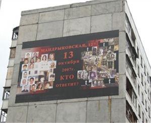 Дело о взрыве на Мандрыковской передали в Запорожье