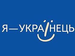 76% украинцев считают себя патриотами