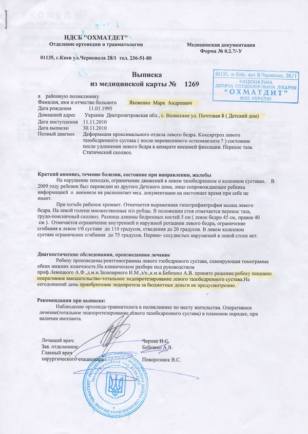 Обращение священника Андрея Пинчука