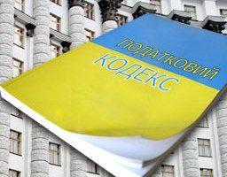 Рада внесла в Налоговый кодекс поправки Януковича