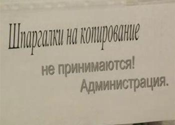Днепропетровских студентов оставили без шпаргалок