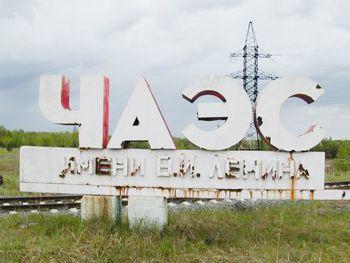 Ветераны Чернобыля объявили войну пенсионному фонду