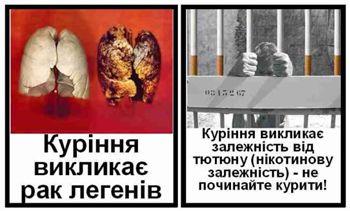 Украинских курильщиков будут запугивать решеткой и черепами