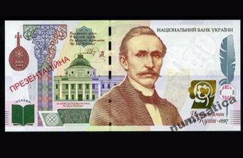 На 1000-гривневой банкноте может появиться Кулиш