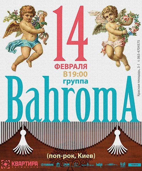 РОМАНТИЧЕСКАЯ BAHROMА В АРТ-ЦЕНТРЕ «КВАРТИРА»