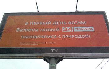 1 марта днепропетровцы увидят обновленный 34 канал