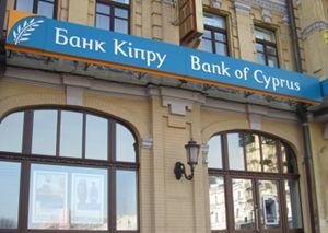 В Днепропетровске появился еще один иностранный банк