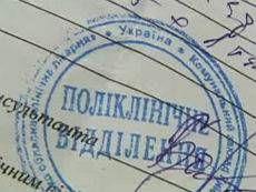 Больничные в Украине будут выплачивать по-новому