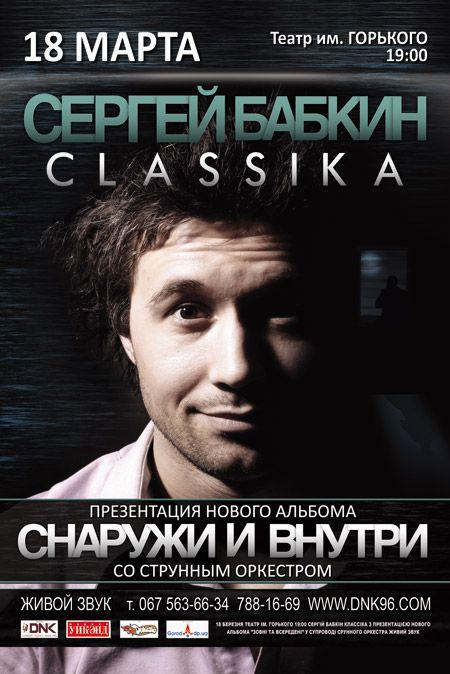 Сергей Бабкин даст концерт в Днепропетровске