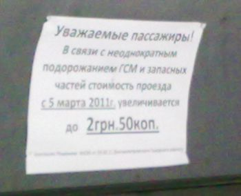 С 5 марта в Днепропетровске подорожает проезд в маршрутках
