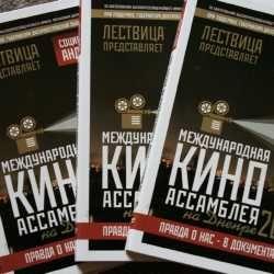 Презентовали сборник лучших фильмов Киноассамблея на Днепре-2011
