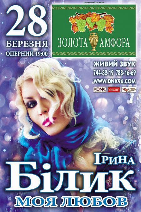 Концерт Ирины Билык в Днепропетровске