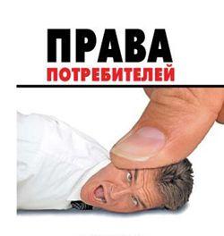В Днепропетровске появятся приемные по защите прав потребителей