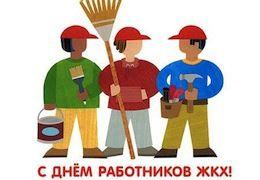 Днепропетровским работникам ЖКХ устроят прием