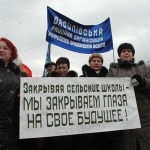 Акция протеста в Запорожье: в случае отсутствия реакции столичной власти учителя будут бастовать