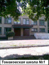 В Томаковском районе завершен первый этап пилотного проекта «Курс: Школа»