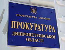 Прокуратура возбудила уголовное дело против «Днепротеплоэнерго»