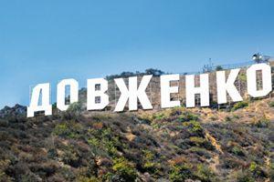 На украинский кинематограф выделили рекордную сумму денег