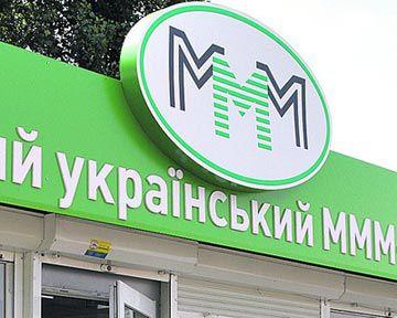 Кабмін заборонив МММ в Україні