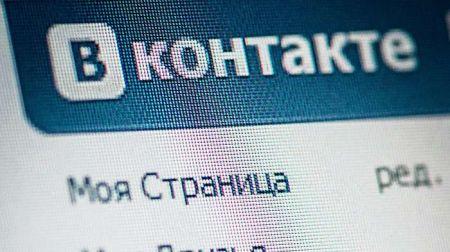 """""""ВКонтакте"""" завівся вірус, який здійснює крадіжку грошових коштів"""
