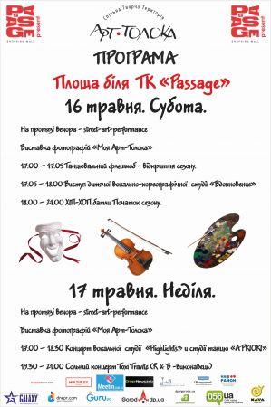 Программа развлекательных мероприятий на площади возле ТК «Пассаж»
