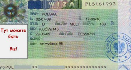 В Днепропетровске ввели спецпроцедуру по выдаче виз украинским болельщикам, желающим посетить матч «Днепр» - «Севилья»