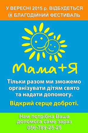 Мама+Я: в Днепропетровске стартует восьмой благотворительный фестиваль