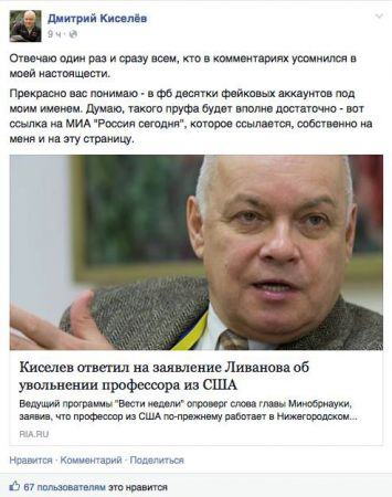 Дмитрия Киселева высмеяли в Facebook