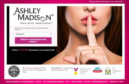 Жизнь коротка, заведи интрижку: Взломан сайт знакомств, хакеры угрожают опубликовать данные 37 млн человек