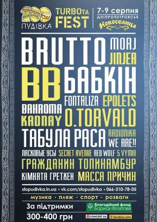 СТОПУДІВКА TURBOta fest