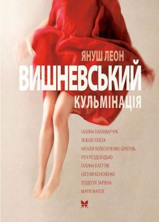 ТОП-15 самых интересных книг 22-го львовского Форума издателей