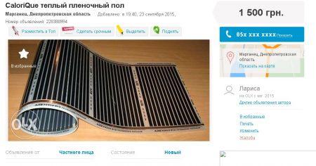 Как бюджетно подготовиться к отопительному сезону в Днепропетровской области