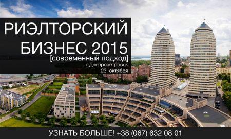 Риэлторский бизнес 2015 [современный подход]