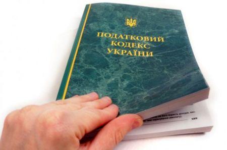 Что готовит для украинцев новый налоговый кодекс