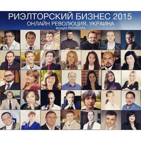 РИЭЛТОРСКИЙ БИЗНЕС 2015. ONLINEРЕВОЛЮЦИЯ