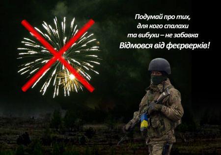 Жителей Днепропетровска призывают отказаться от пиротехники