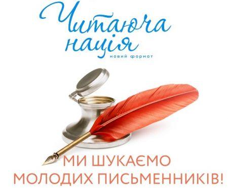 Читающая нация: в Днепропетровске пройдет фестиваль «уличной поэзии»