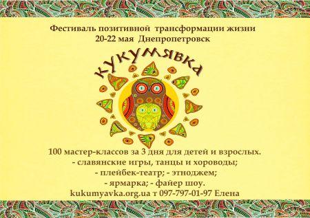 В Днепропетровске проведут фестиваль позитивной трансформации жизни Кукумявка