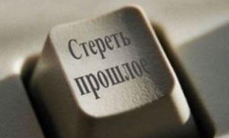 В России можно ограничить информацию о человеке в Интернете
