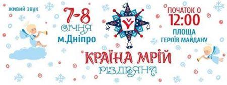 В Днепре на Рождество выступят ТНМК, Вопли Видоплясова, Жадан и собаки, Atmasfera, Вертеп, ДІЛЯ, Joryj Kloc, «Бурдон»!»