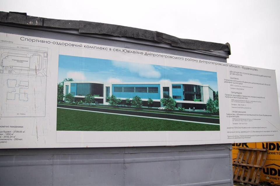 В поселке Слобожанское за счет местной общины и областного бюджета возводят новый спорткомплекс