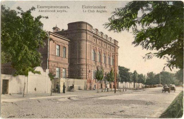 Вид здания еще в Екатеринославе