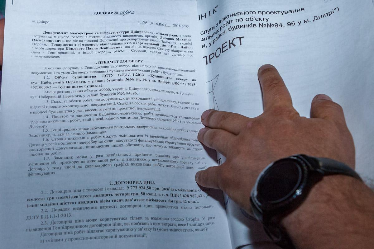 Договор подрядчика