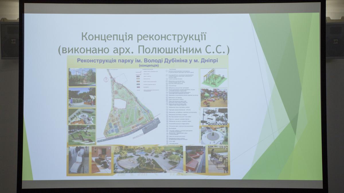 Уже есть план реконструкции парка Володи Дубинина