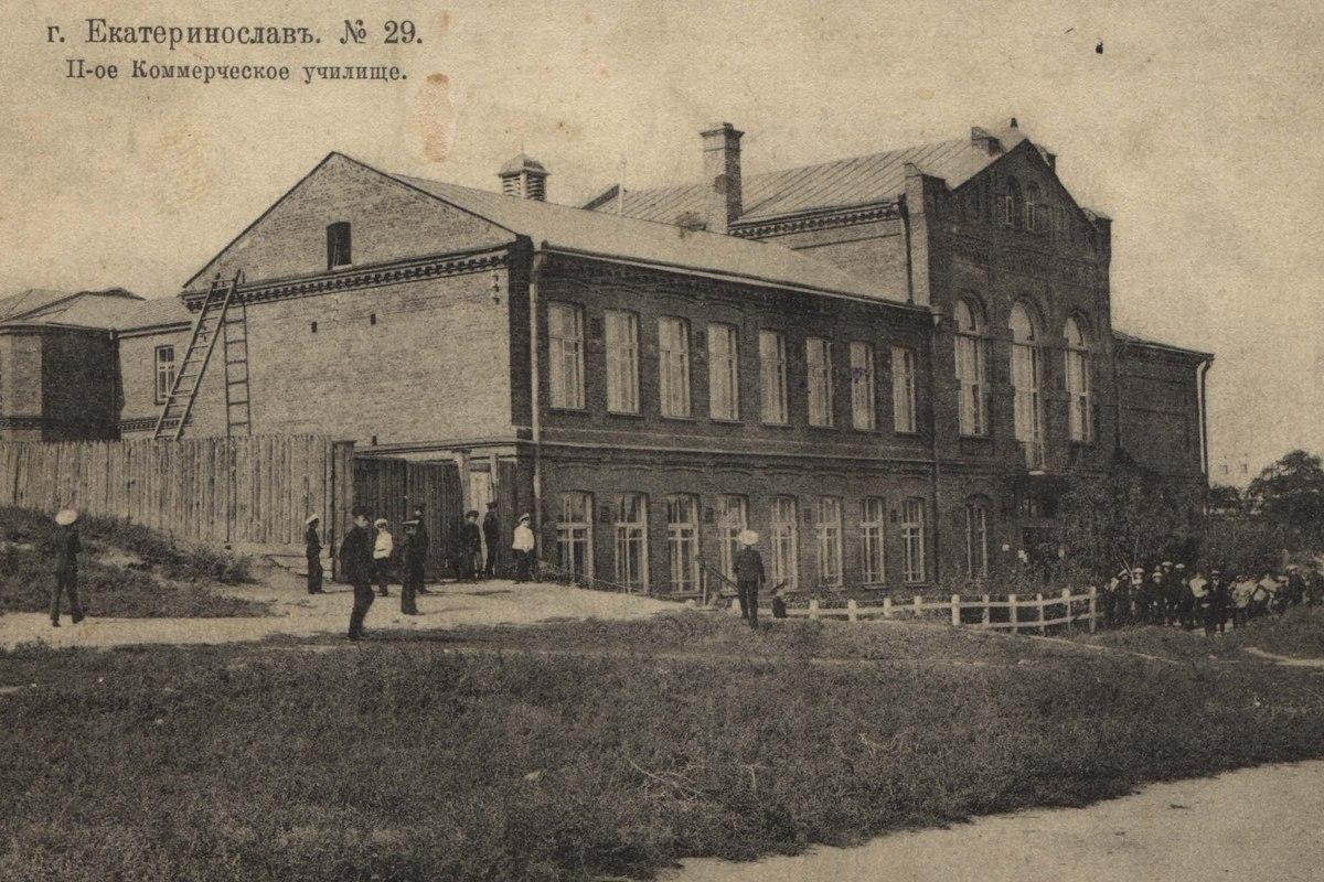 Здание Коммерческого училища в бывшем городе Екатеринослав