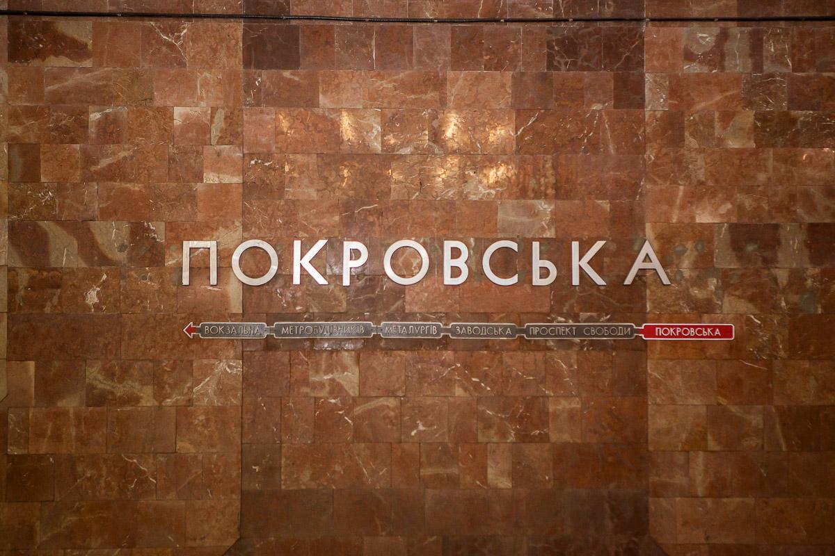 Днепровский метрополитен насчитывает 6 станций, расположенных на одной линии