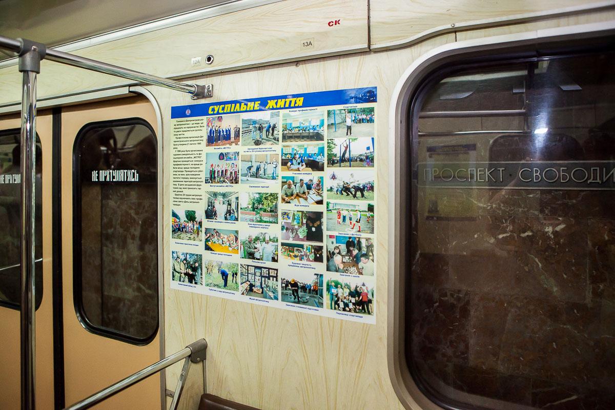 Прокатившись в таком вагоне можно узнать много нового об истории, этапах развития, а также о будущих планах по строительству и развитию метрополитена в нашем городе